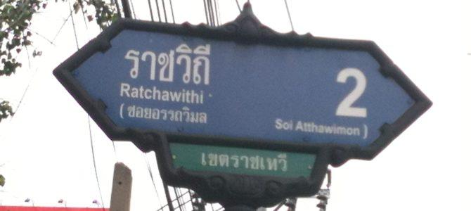 Tajlandia 2011: tak to się zaczyna