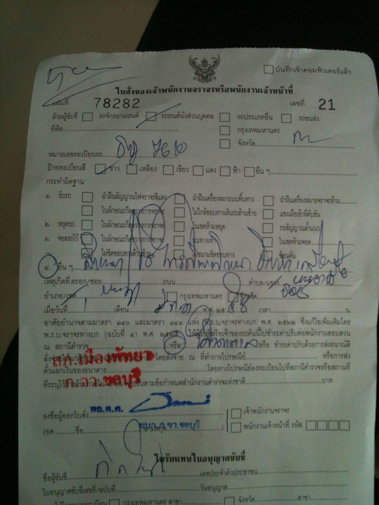 Do Pattayi (niekoniecznie) i byle nie dostać mandatu! 80